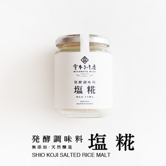 S【SOLD OUT 母の日ギフト】ピンクの甘酒(味噌&塩糀セット) 5