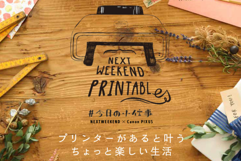 PRINTABLES スターターキット 1