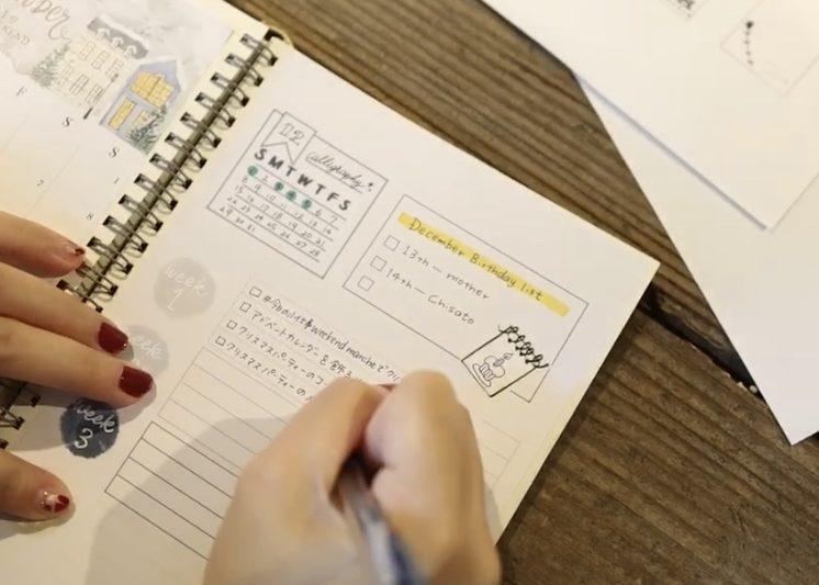 【無料】書くだけで日常が変わる。マンスリーページデザイン集 3