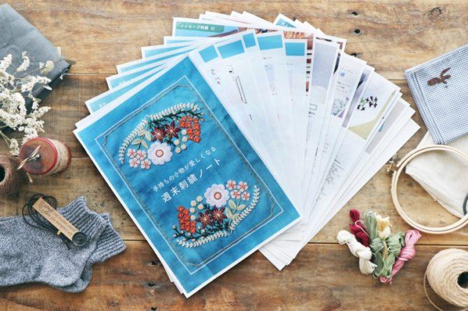 手持ちの小物が愛しくなる「週末刺繍ノート」