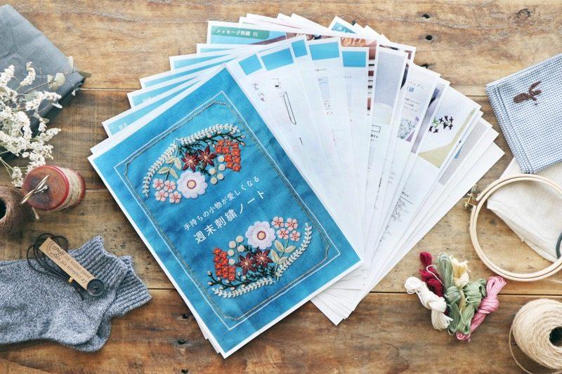 手持ちの小物が愛しくなる「週末刺繍ノート」 1