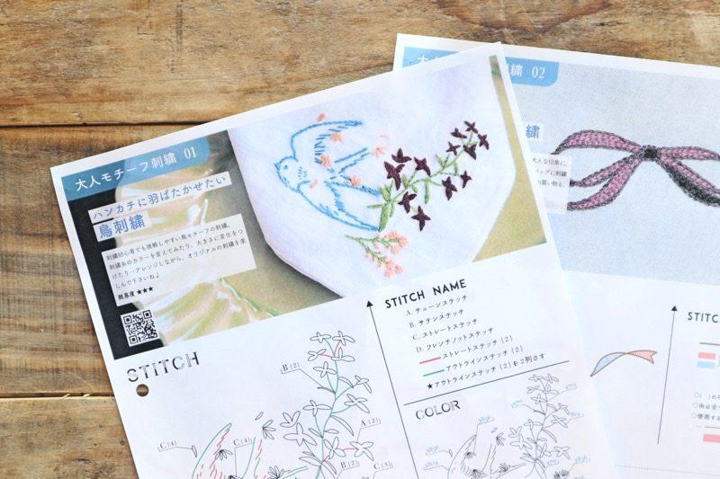手持ちの小物が愛しくなる「週末刺繍ノート」 6