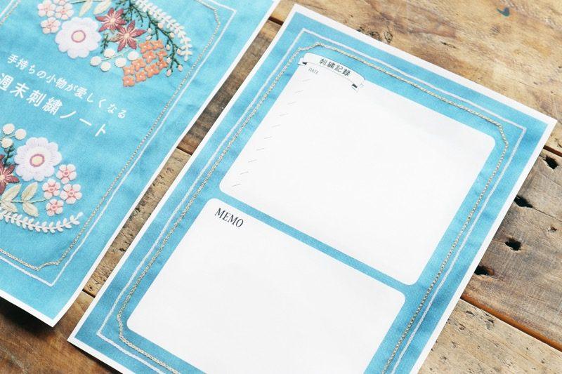 手持ちの小物が愛しくなる「週末刺繍ノート」 8