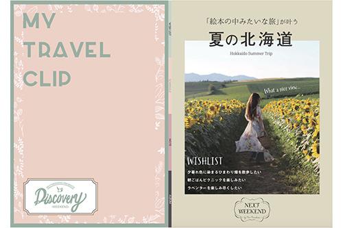 絵本の中みたいな、夏の北海道旅のしおり
