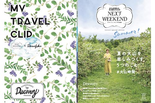 【無料】夏のアウトドアを楽しみ尽くす、鳥取週末旅セット