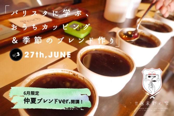 #週末野心学|6/27開催「バリスタに学ぶ、おうちカッピング&季節のブレンド作り」