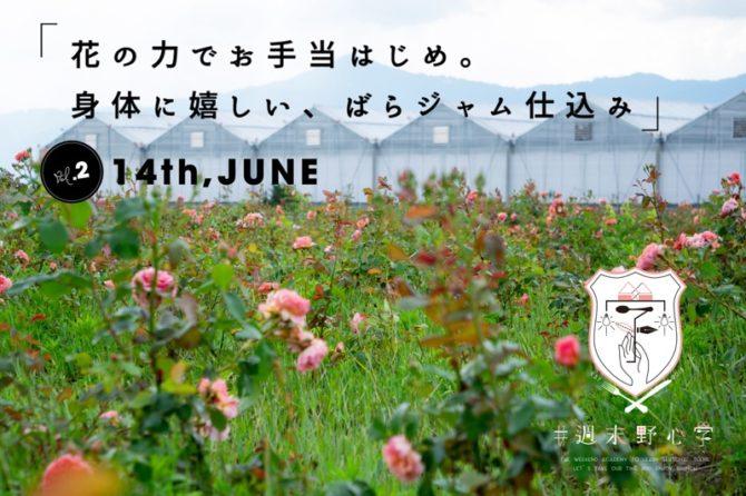 【SOLD OUT】#週末野心学|6/14開講「花の力でお手当はじめ。身体に嬉しい、ばらジャム仕込み講習」