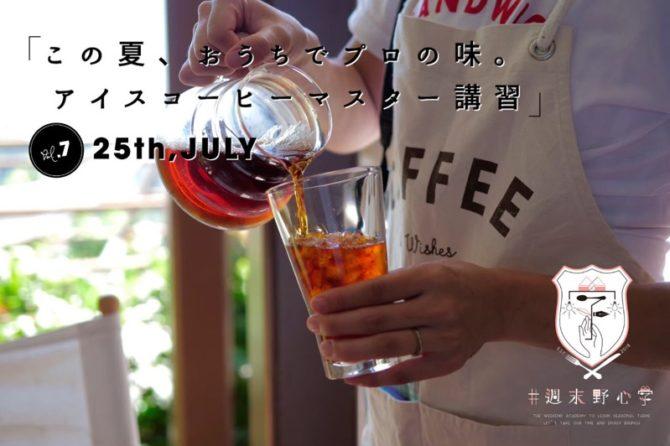 #週末野心学|7/25開講「この夏、おうちでプロの味。アイスコーヒーマスター講習」