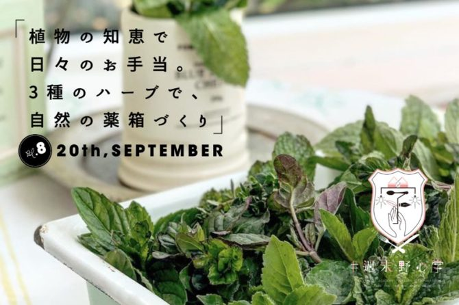 【sold out】#週末野心学|9/20開講「植物の知恵で日々のお手当。3種のハーブで、自然の薬箱づくり」
