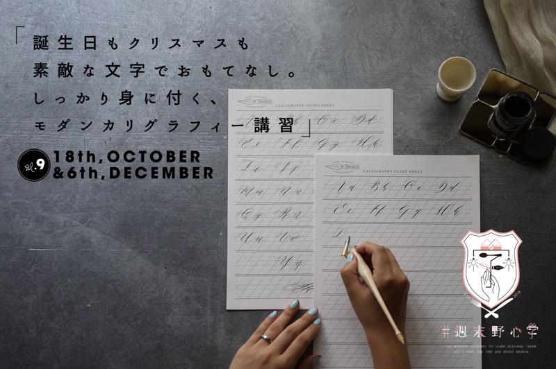 【SOLD OUT_モーニングチーム】#週末野心学 10/18&12/6開講「誕生日もクリスマスも、素敵な文字でおもてなし。しっかり身に付く、モダンカリグラフィー講習」 1