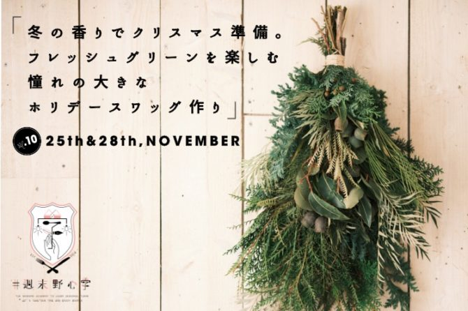 【SOLD OUT 11/28(土)11:00〜開講】#週末野心学「冬の香りでクリスマス準備。フレッシュグリーンを楽しむ、憧れの大きなホリデースワッグ作り」