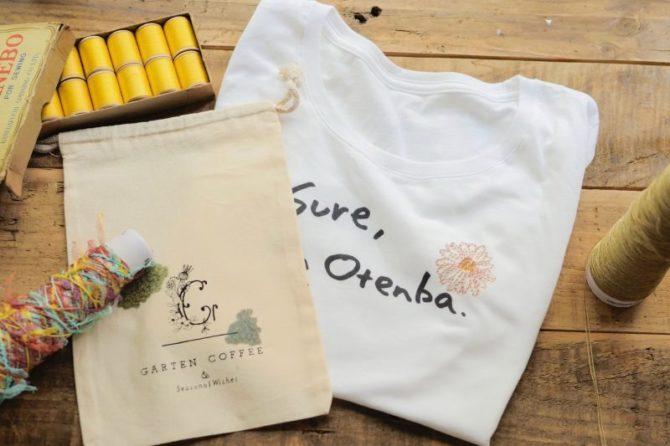 【無料】|自分の持ちものがもっと好きになる、刺繍デザイン集