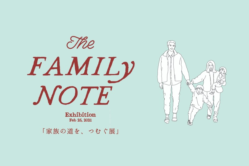 ︎▶︎FAMILY NOTE EXHIBITON「家族の道を、つむぐ展」入場チケット 1