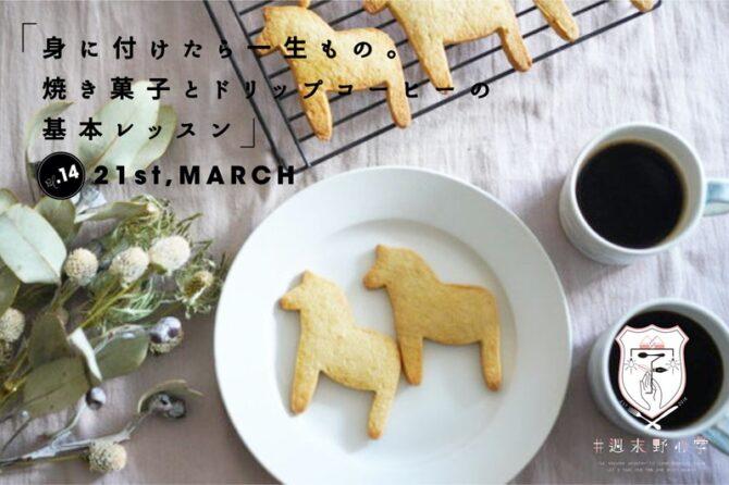 #週末野心学 3/21開講 「身に付けたら一生もの。焼き菓子とハンドドリップの基本レッスン」