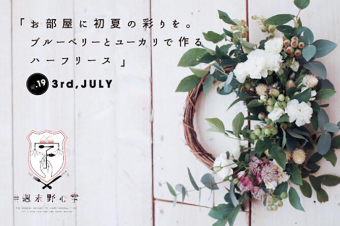 #週末野心学|7/3開講「お部屋に初夏の彩りを。ブルーベリーとユーカリで作るハーフリース」