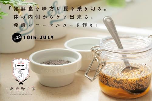 #週末野心学 7/10開講「発酵食を味方に夏を乗り切る。体の内側からケア出来る、発酵ハニーマスタード作り」